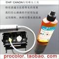 Печатающая головка QY6-0082 пигментные чернила чистый из жидких инструмент для Canon iP7220 iP7250 MG5420 MG5450 MG5520 MG5550 MG6420 MG6450 принтер