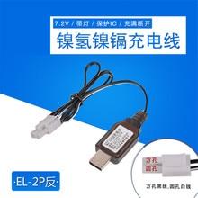 7.2V Dự Bị EL 2P USB Sạc Cáp Sạc Được Bảo Vệ IC Cho Ni Cd/Ni Mh Pin RC Đồ Chơi Xe Ô Tô robot Pin Dự Phòng Sạc Phần