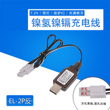 7.2V reserve EL 2P USB Charger Charge Cable Protected IC For Ni Cd/Ni Mh Battery RC toys car Robot Spare Battery Charger Parts