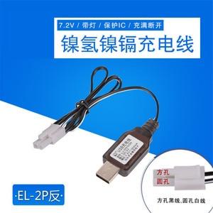 Image 1 - 7.2vリザーブEL 2P usb充電器充電ケーブル保護icニカド/ニッケル水素バッテリーのおもちゃロボット予備バッテリ充電器部品
