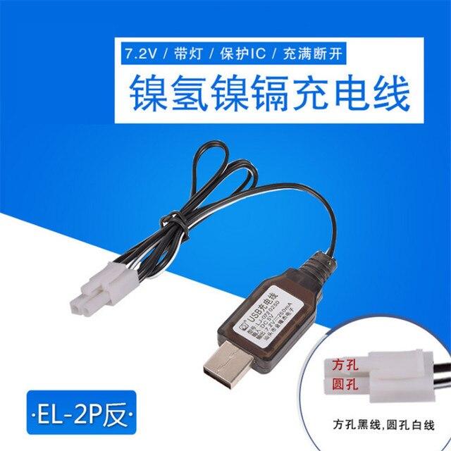 7.2vリザーブEL 2P usb充電器充電ケーブル保護icニカド/ニッケル水素バッテリーのおもちゃロボット予備バッテリ充電器部品