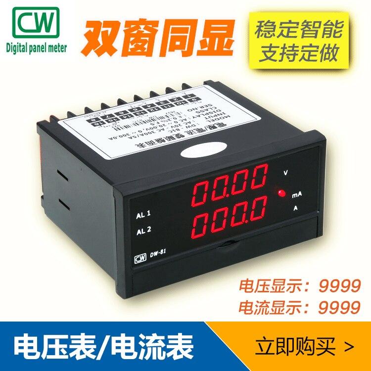 Intelligent Voltmeter Amperometer Digital Display 485 Communication AC DW-81 with Upper and Lower Limit Alarm DCIntelligent Voltmeter Amperometer Digital Display 485 Communication AC DW-81 with Upper and Lower Limit Alarm DC