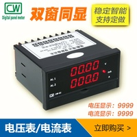 Intelligente Voltmeter Amperometer Digital Display 485 Kommunikation AC DW 81 mit Obere und Untere Grenze Alarm DC|Klimaanlage Teile|Haushaltsgeräte -