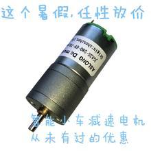 ASLONG JGA25-280 Smart car gear motors DC gear motor gear motors