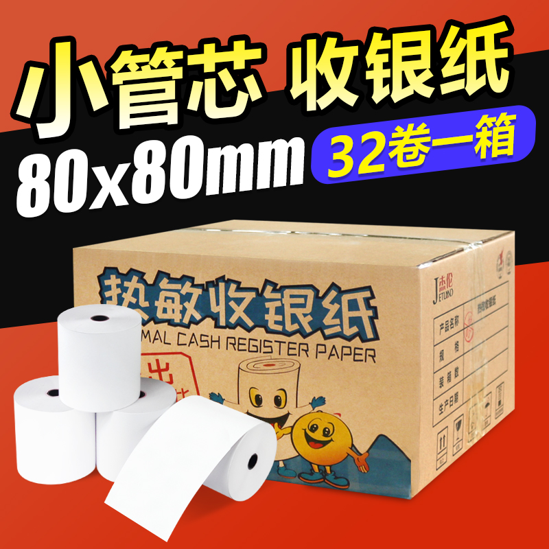JETLAND 32 Rolls Thermal Receipt Paper 80x80 Cash Register Till Roll 80mm