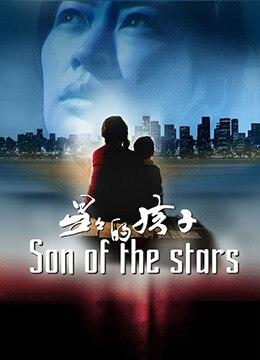 《星星的孩子》2012年中国大陆剧情电影在线观看