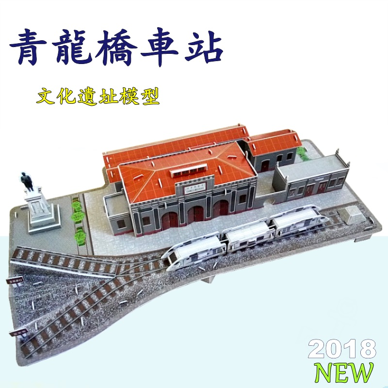 Candice guo 3D puzzle DIY toy paper building assemble Chinese cultural relics Beijing Qinglongqiao Railway Station baby gift 1pc