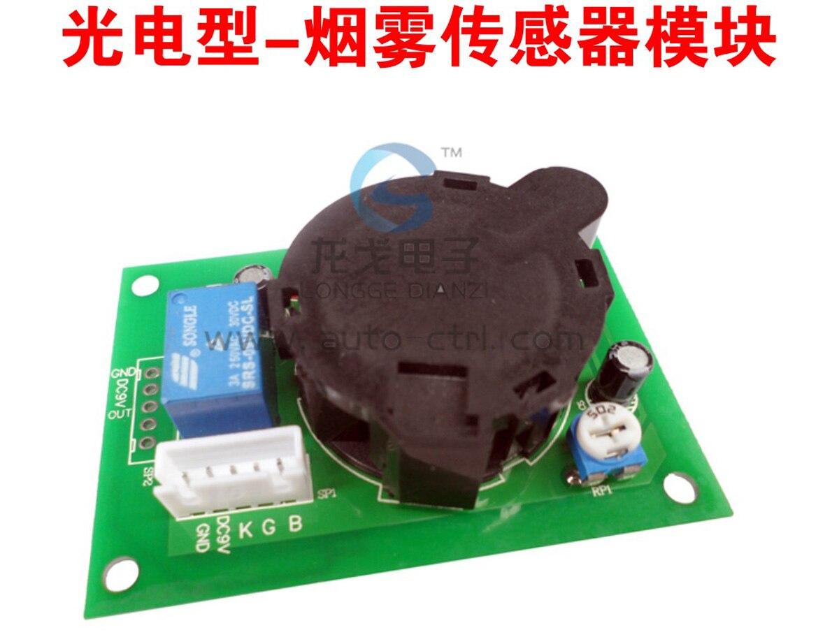 Photoelectric smoke sensor module smoke alarm detector detector uvm 30a uv sensor detector module black