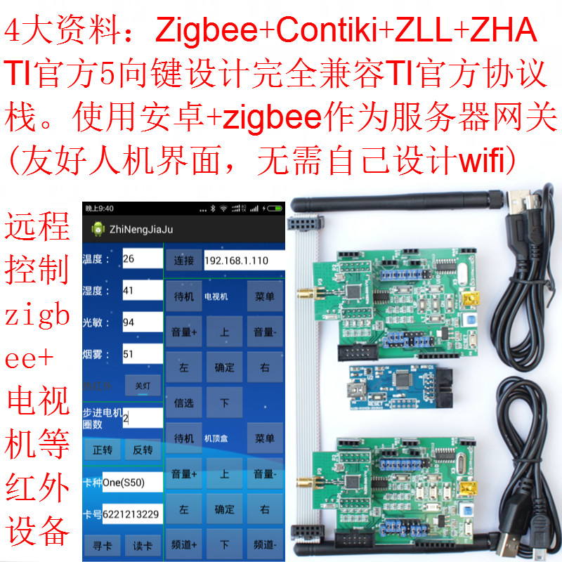 TI official CC2530 development kit ZigBee development board ZLL Internet of things smart home Contiki chic voile scarf with leaves print for women