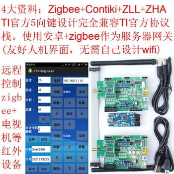 TI official CC2530 development kit ZigBee development board ZLL Internet of things smart home Contiki