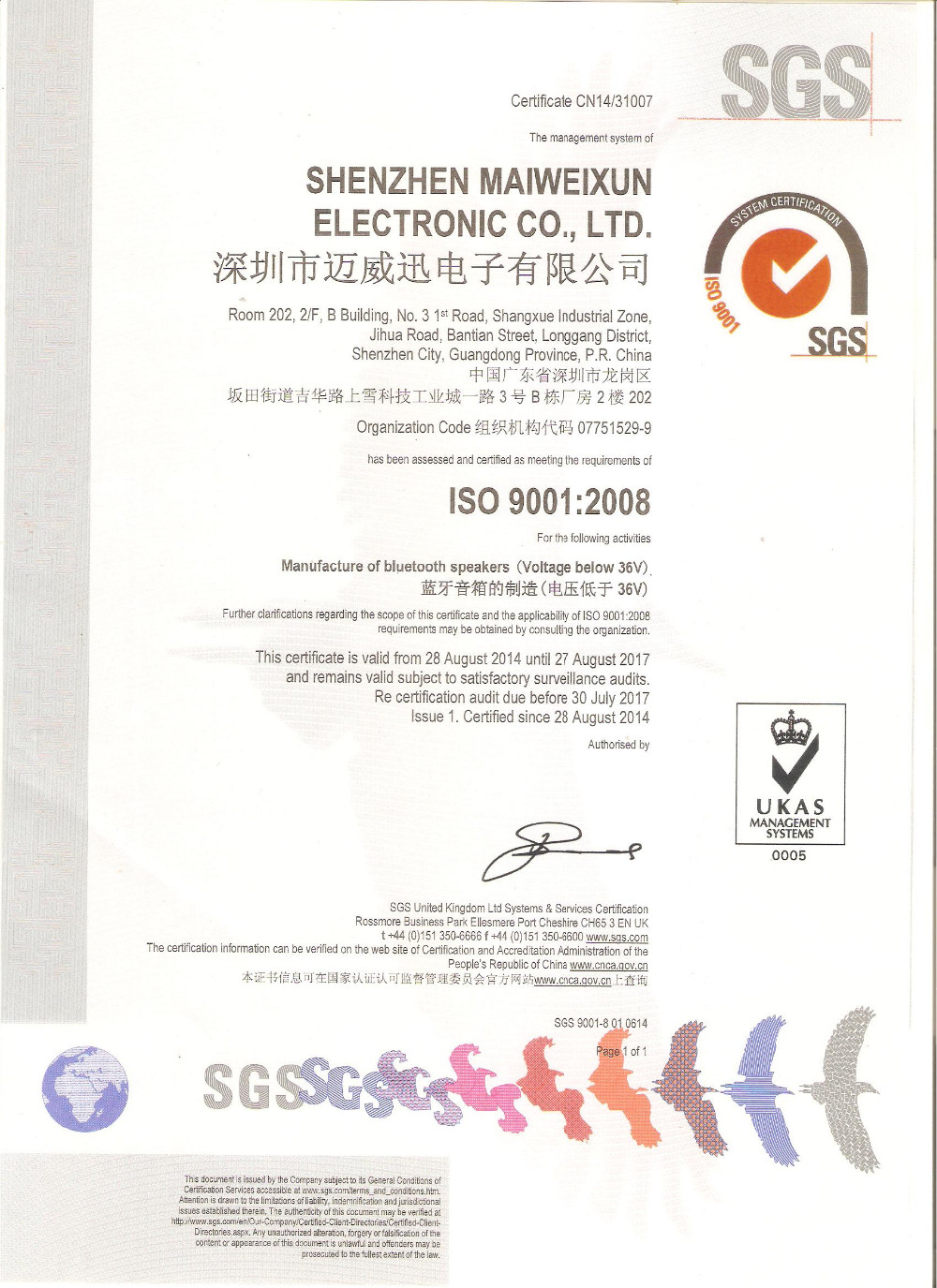 ISO9001(SGS)