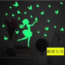 20*25 см ночной светится в темноте светящиеся флуоресцентные наклейки на стену выдувать бабочка девочка дети спальня фон