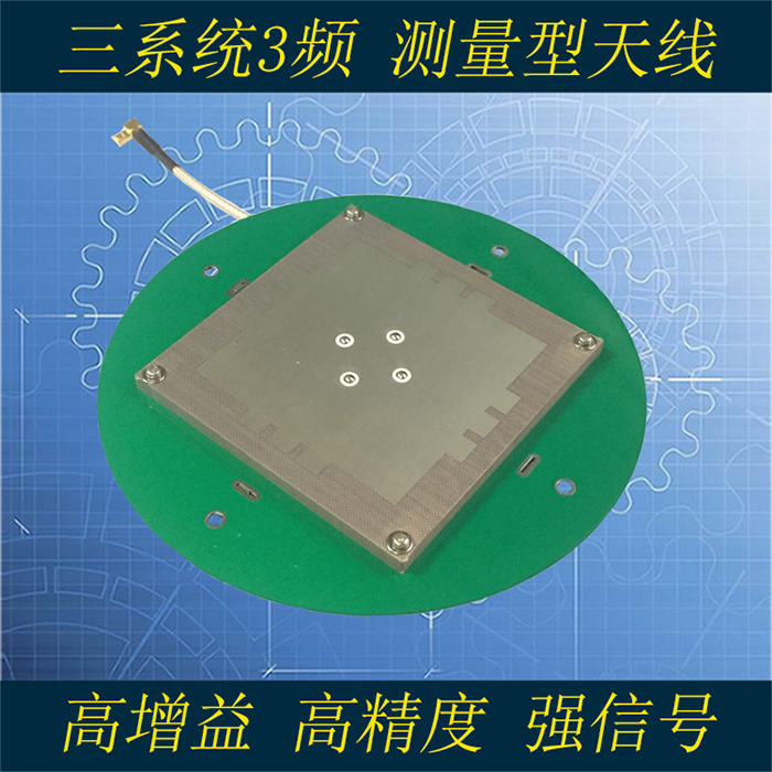 GNSS Three-star 3 Frequency Active Measurement Antenna For Mapping Driving  School Unmanned Aerial