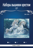 Two White Unicorn Counted Cross Stitch 14CT Cross Stitch Sets Wholesale Cartoon Cross Stitch Kits Embroidery