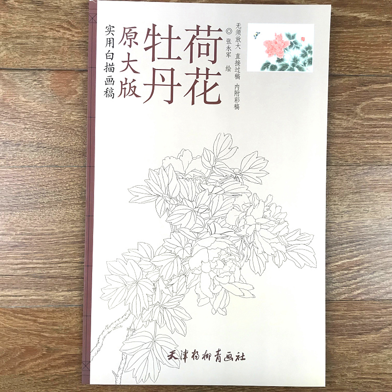 Practical White Sketch Manuscript Painting Line Drawing Bai Miao Gong Bi Book For Peony And Lotus