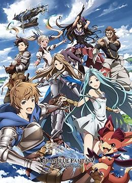 《碧蓝幻想》2017年日本动画,奇幻,冒险动漫在线观看