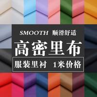 Tecidos Telas De Algodon Para Patchwork Free Shipping Special Pure Color Lining Cloth Diy Craft Suits Cashmere Coat Bag Fabric