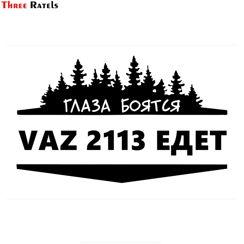 Three Ratels TZ-1073 12.1*20cm 1-4 pieces car sticker eyes are afraid vaz <font><b>2113</b></font> goes funny car stickers auto decals image