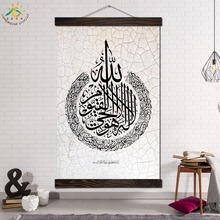 AYAT KURSI Allah Muhammad Posters and Prints Scroll Painting Canvas Art Wall Pictures Frame Home Decoration