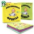 Língua russa brinquedo livros de pano do bebê 2 pcs lot toys 0-12 meses de bebê aprendizado & educação toys bebê educação toys