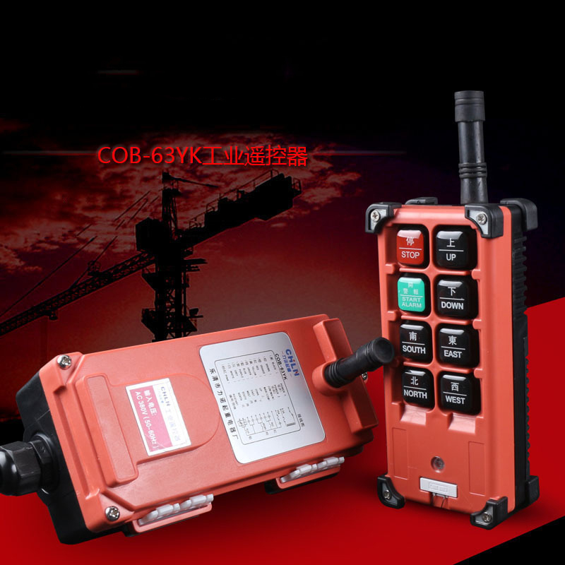 SWITCH COB-63YK Industry Remote Control Motor-driven Gourd Remote Control Gantry Crane driven to distraction