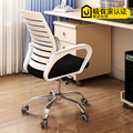 Household computer swivel ergonomic bow net seat  office staff chair