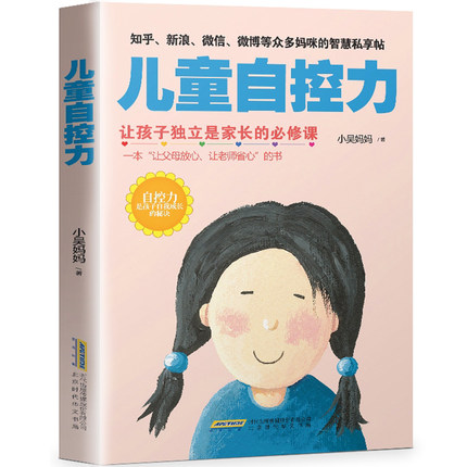 Children's Self-control Book Parent-child Tutoring Books On Child Psychology Textbook