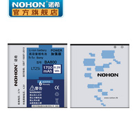 NOHON Real Capacity 1700mAh Battery For Sony Xperia V S VC LT25i LT26i LT26ii LT25c BA800