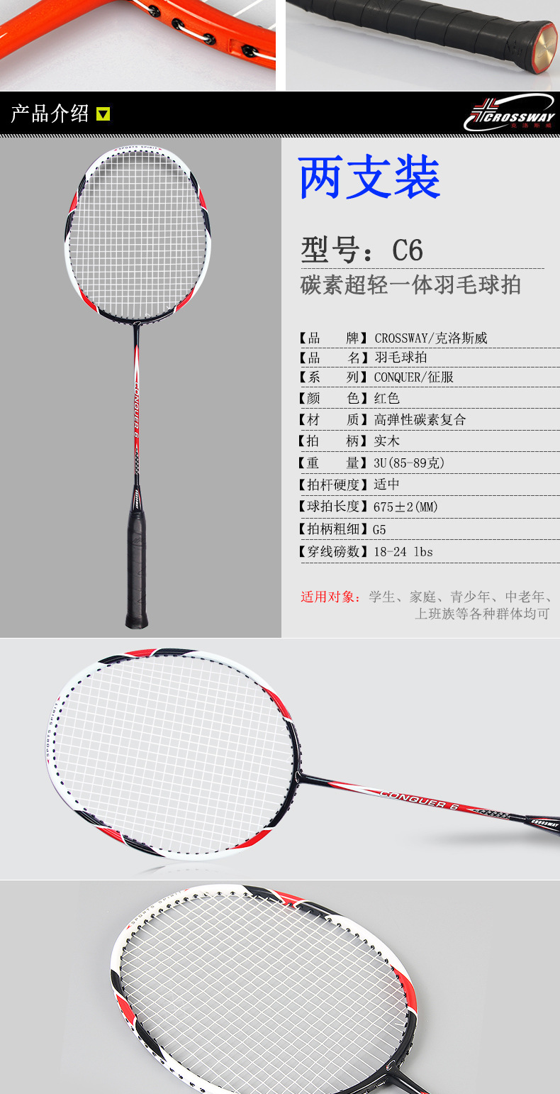 Crossway 2Pcs Best Doubles Match Badminton Rackets Carbon Smash Championships Shuttlecock Speedminton Racquets Equipment Kit Set 12