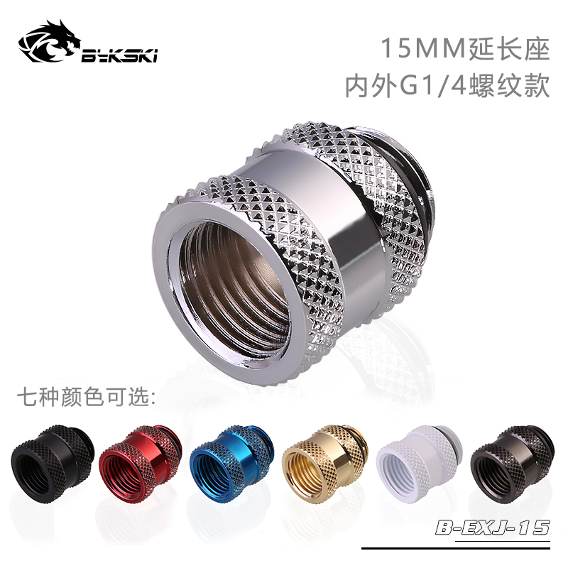 Bykski B-EXJ-15 15mm Extend Connector Fitting Joint Silver