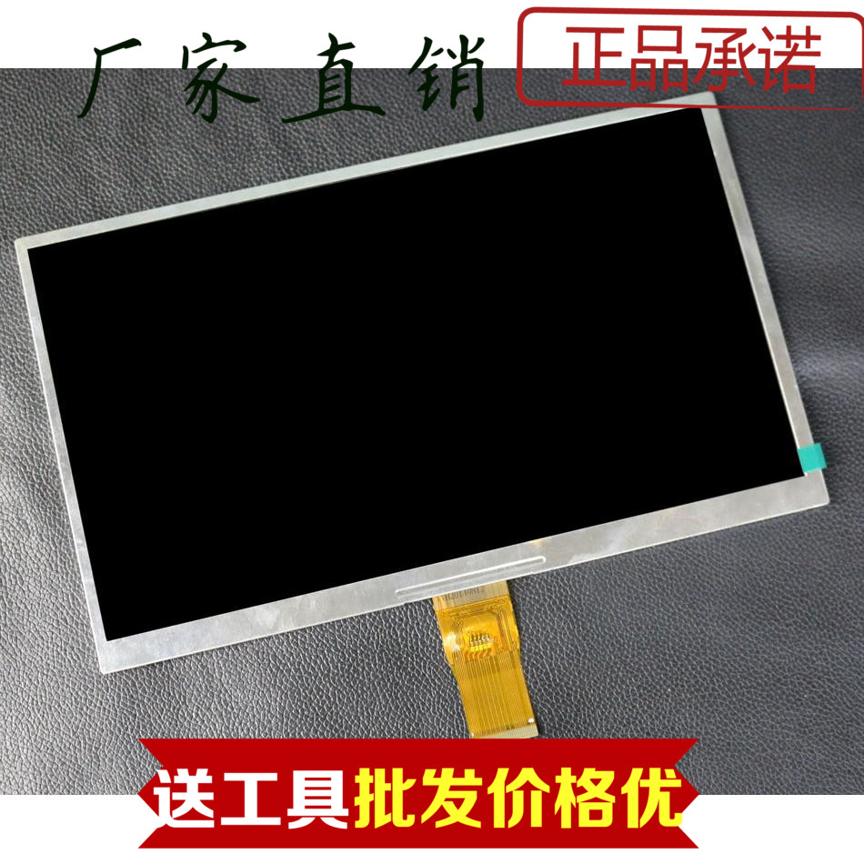 10.1-inch 10.6-inch Tablet PC LCD display screen DX1010BE40B0.V3 YS neiping