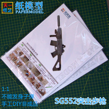3D Paper Model 1 1 German SG552 Submachine Gun Assault Rifle Automatic Rifles Weapon font b