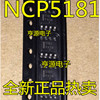 10pcs/lot New NCP5181 NCP5181DR2G 5181 SOP-8 High Voltage High and Low Side Driver