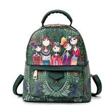 Лес серии Мини рюкзаки женщины Бренд пользовательские зеленый рюкзак Мультфильм Печать ИСКУССТВЕННАЯ Кожа Сумка
