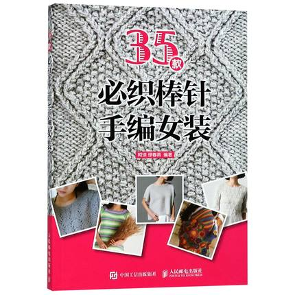 35 Kinds Of Needle-knitted Women's Wear Knitting Weave Book / Detailed Explanation Of The Method Of Starting And Closing Needles