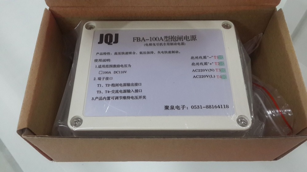 Elevator Brake Power FBA-100A Elevator Traction Machine Dedicated. It Can Replace All Foreign Elevator Braking Power Supply.