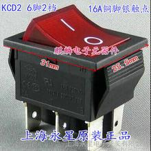 Original novo 100% kcd4 KCD2-22NC 16a 6pin interruptor de balancim com luz vermelha 220v