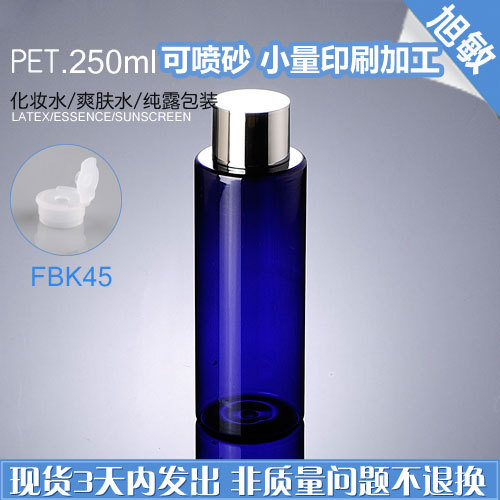Capacity 250ML100pcs/lot The blue square shoulder bright silver plating cover plastic PET bottles