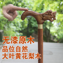 Filial piety elderly Genuine seven barium Le yellow rosewood wood  slip Walker crutches leading stick