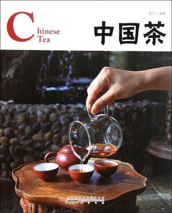 Chinese Tea In English For Learning Chinese Culture And Chinese Customs