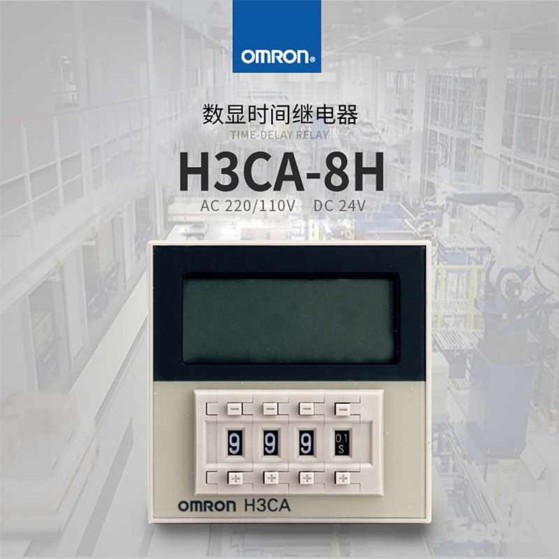 New and original H3CA-8H DC24V AC220V AC110V OMRON TIME RELAY 24VDC 220VAC 110VAC h3bf n8 ac220v new and original omron adjustable cycle time delay relay double set the timer 220vac