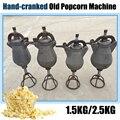 1 шт. 1 5 кг ручная машина для попкорна машина для приготовления Попкорна Машина Для Запечатывания риса с резиновой прокладкой