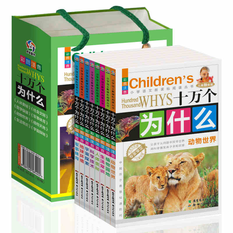 8 Books One Hundred Thousand Why Stories Book With Pin Yin And Pictures For Kids Baby Early Education Bedtime Story Book