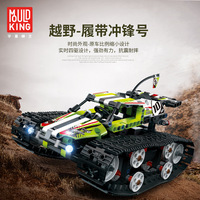 Legoed Technic 20033 Lepins technic cars Remote control Tracked car Racer Set Building Block Bricks Gifts Toys Christmas Vehicle