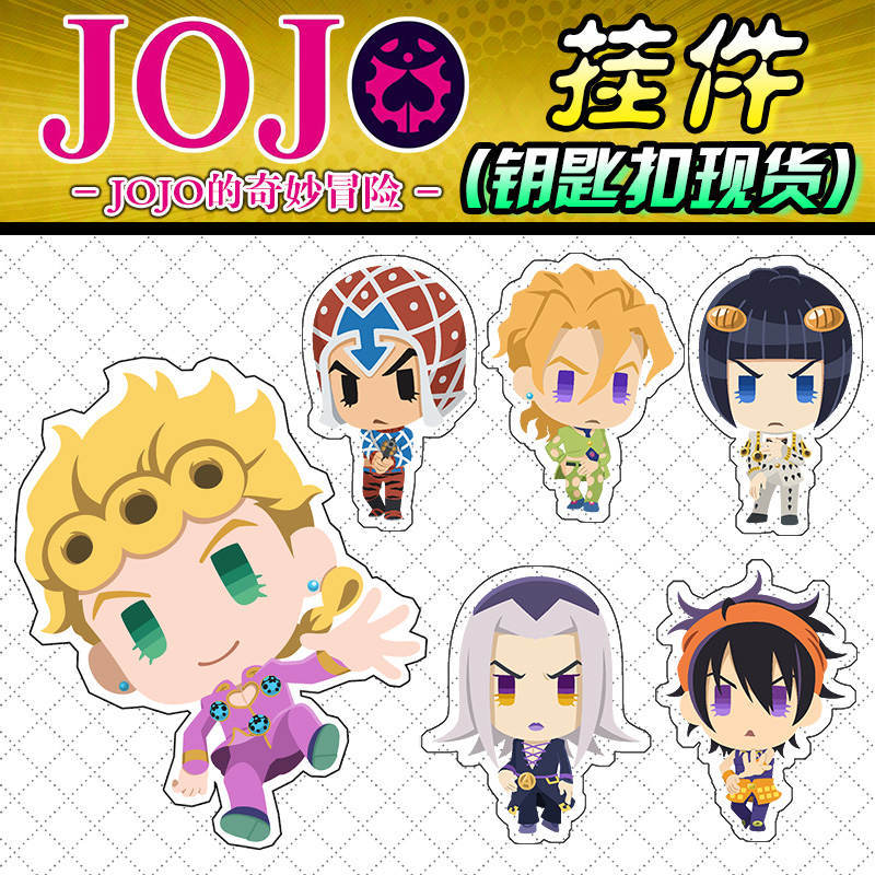 Anime JOJO's Bizarre Adventure Golden Wind Keychain Cosplay Acrylic Figure Giorno Giovanna Q Version Keyring Charms Cute Gifts