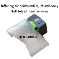 Cushioning air cushion machine Smart bubble film inflator Filled packaging shockproof inflator processing 110V 220V 1PC|machine|processing machineprocessing -