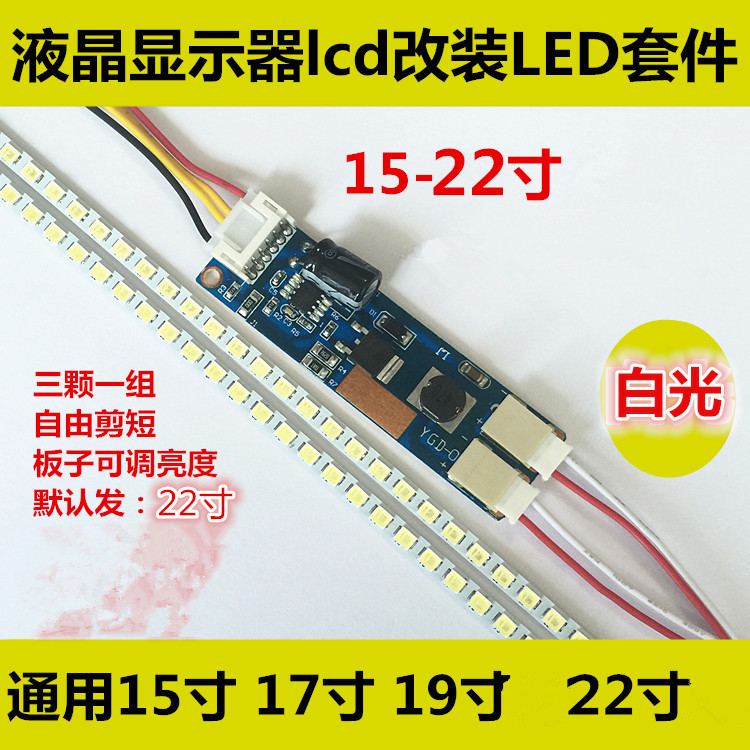 22 Inch Wide Dimable LED Backlight Lamps Update Kit Adjustable LED Light For LCD Monitor 2 LED Strips