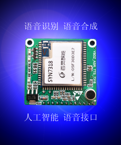 SYN7318 speech recognition module speech interaction speech synthesis цены онлайн
