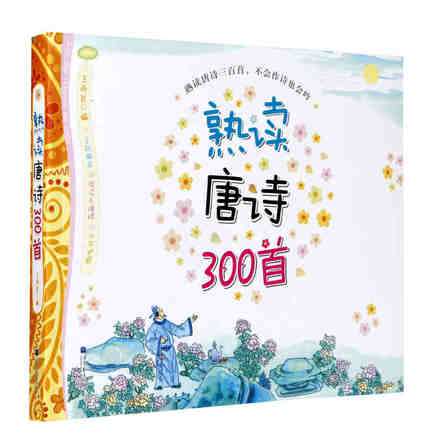 Kids Children Early Educational Book Three Hundred 300 Tang Poems With Pin Yin And Colorful Pictures