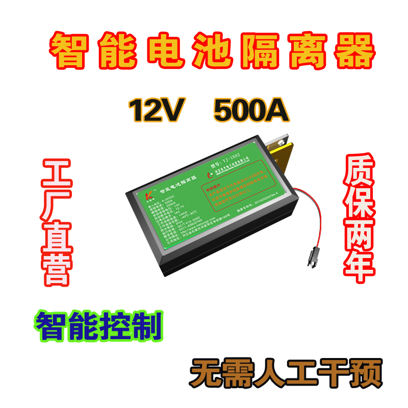 Intelligent Controller for Automotive Dual Battery Isolator Dual Battery ManagerIntelligent Controller for Automotive Dual Battery Isolator Dual Battery Manager
